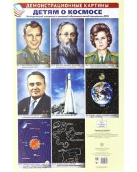 Детям о космосе. Демонстрационный материал для работы с детьми (комплект из 8 плакатов)