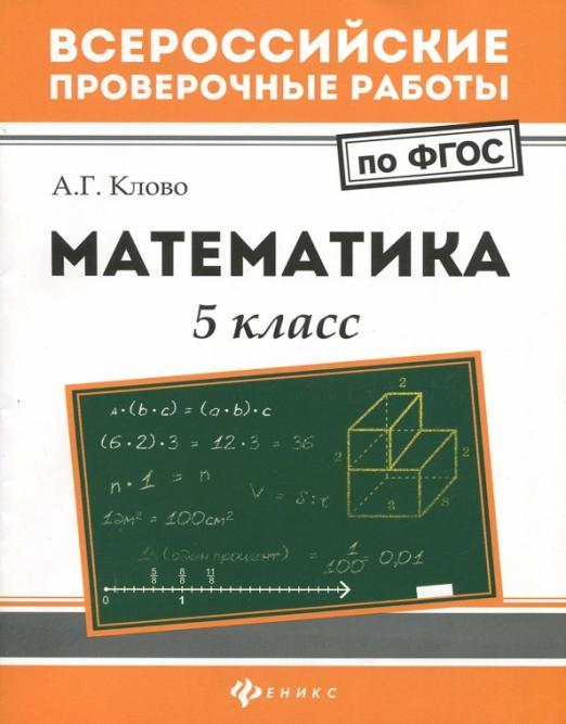 Математика. 5 класс. Всероссийские проверочные работы. ФГОС