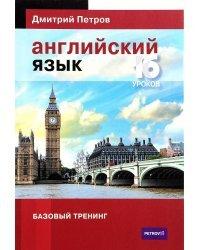 Английский язык.16 уроков. Базовый тренинг