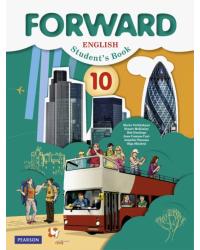 Английский язык. Forward. 10 класс. Учебник. Базовый уровень. ФГОС