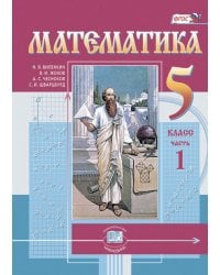 Математика. 5 класс. Учебник. В 2 частях. ФГОС (количество томов: 2)