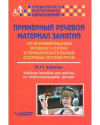 Примерный речевой материал занятий по формированию речевого слуха и произносительной стороны устной речи. 6-11 классы. Учебное пособие для работы со слабослышащими детьми