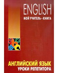 Английский язык: уроки репетитора