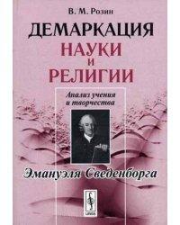 Демаркация науки и религии: анализ учения и творчества Эмануэля Сведенборга