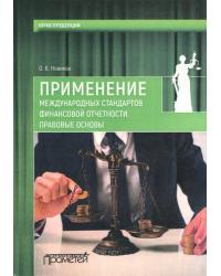 Применение международных стандартов финансовой отчетности. Правовые основы