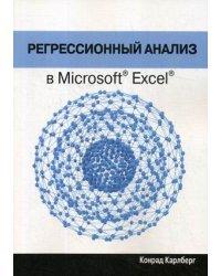 Регрессионный анализ в Microsoft Excel. Руководство