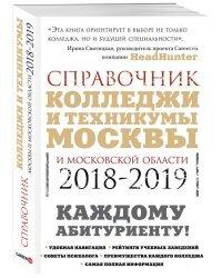 Колледжи и техникумы Москвы и Московской области. Справочник. 2018-2019