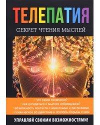 Телепатия. Секрет чтения мыслей