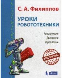 Уроки робототехники. Конструкция. Движение. Управление. Учебное пособие