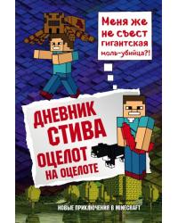 Дневник Стива. Книга 4. Оцелот на оцелоте