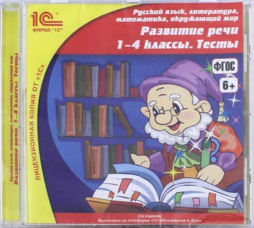 CD-ROM. 1С:Школа. Развитие речи, 1–4 класс. Тесты