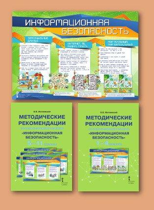 Информационная безопасность. 1-11 класс. Комплект плакатов + 2 методические рекомендации. (количество томов: 9)