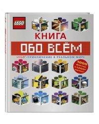 LEGO. Книга обо всем