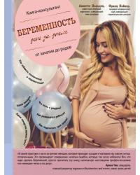 Беременность день за днем. Книга-консультант от зачатия до родов