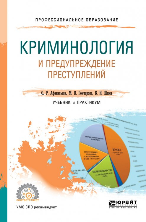 Криминология и предупреждение преступлений. Учебник и практикум для СПО