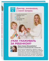 Доктор_аннамама, у меня вопрос: #как ухаживать за ребенком?
