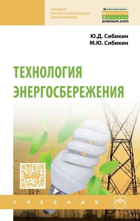 Технология энергосбережения. Учебник
