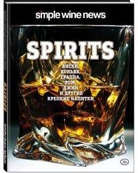 Spirits. Виски, коньяк, граппа, ром, джин и другие крепкие напитки