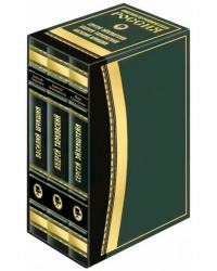 Кинематографическая Россия. Комплект из 3-х книг (количество томов: 3)