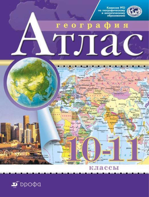 Атлас. 10-11 класс. Экономическая и социальная география мира. Традиционный комплект. РГО