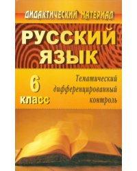 Русский язык. 6 класс. Тематический дифференцированный контроль