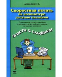 Скоростная печать на компьютере десятью пальцами. Принципы скоростного набора для русского и английского языков. Авторская методика