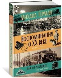 Воспоминания о XX веке. Книга первая. Давно прошедшее. Plus-que-parfait
