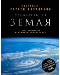 Удивительная Земля. Уникальные фотографии Земли из космоса