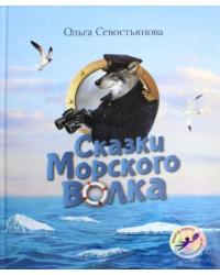 Сказки Морского волка