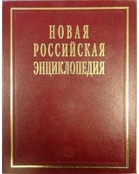 Новая Российская энциклопедия. Том 19 (2)