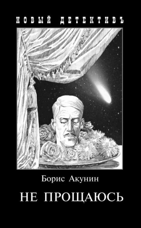 Не прощаюсь. Приключения Эраста Фандорина в ХХ веке. Часть вторая