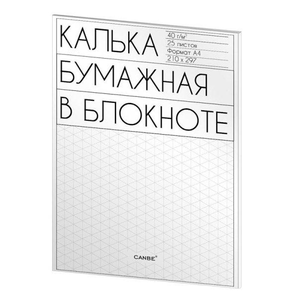 Калька бумажная в блокноте, A4, 25 листов