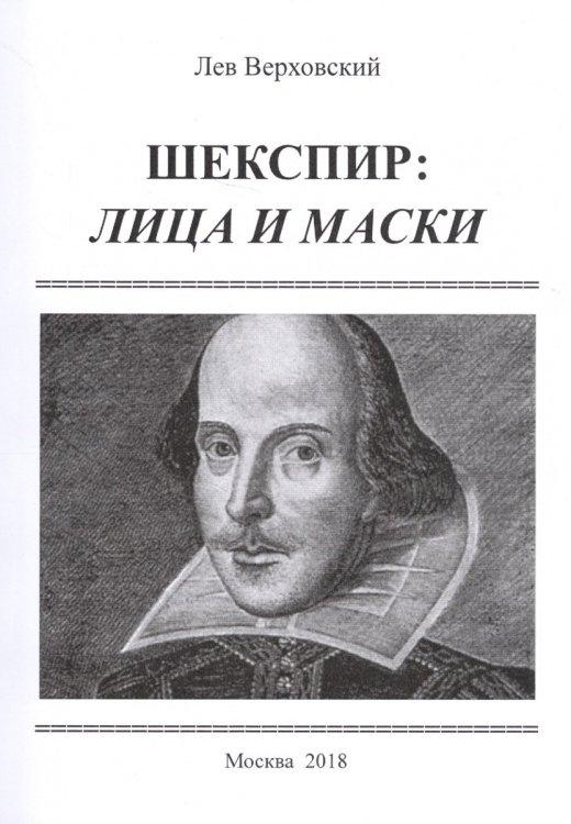 Шекспир: лица и маски
