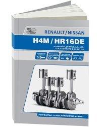 Nissan бензиновые двигатели HR16DE, RENAULT H4M. Устройство, техническое обслуживание, ремонт