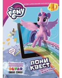 """Живой плакат 4D My Little Pony """"Пони-квест. Карта Эквестрии"""""""