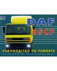 DAF 85CF. Руководство по ремонту