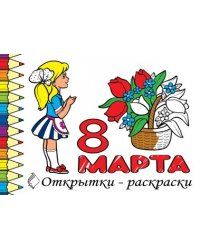 """Открытки-раскраски """"8 марта"""""""