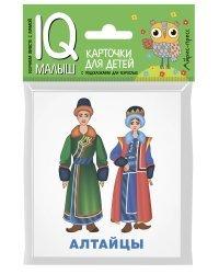 Набор карточек для детей. Народы России