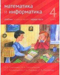 Математика и информатика. 4-й класс. Учебник. Часть 1