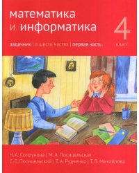 Математика и информатика. 4-й класс. Задачник. Часть 1