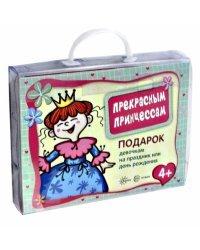 """Подарочный набор в чемоданчике """"Прекрасным принцессам"""""""