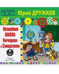CD-ROM (MP3). Детям от 4 до 9 лет. Волшебная школа Карандаша и Самоделкина