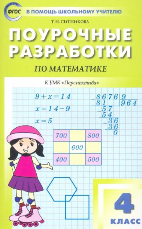 Поурочные разработки по математике. 4 класс. К УМК Г.В. Дорофеева («Перспектива»)
