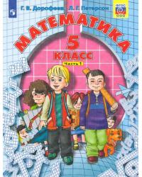 Математика. 5 класс. Учебник. В 2-х частях. Часть 1. ФГОС