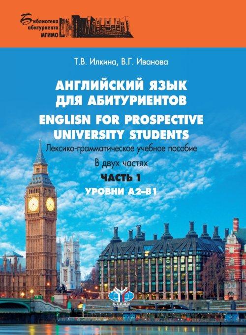 Английский язык для абитуриентов. Лексико-грамматическое учебное пособие. В 2-х частях. Уровни А2-В1. Часть 1