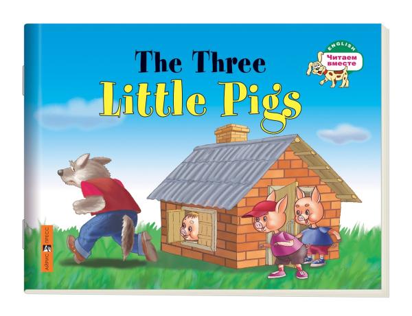 1 уровень. Три поросенка. The Three Little Pigs (на английском языке)