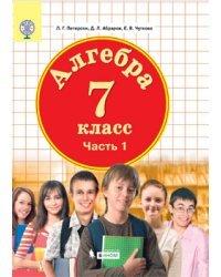 Алгебра. 7 класс. Учебник в трёх частях. Часть 1. ФГОС