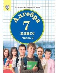 Алгебра. 7 класс. Учебник в трёх частях. Часть 2. ФГОС