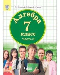 Алгебра. 7 класс. Учебник в трёх частях. Часть 3. ФГОС