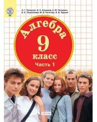 Алгебра. 9 класс. Учебник. В 2-х частях. Часть 1. ФГОС